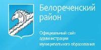 Сайт администрации муниципального образования Белоречеснкий район
